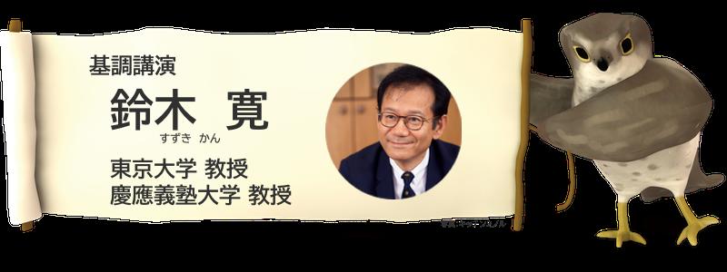 鈴木 寛 東京大学教授、慶応義塾大学教授