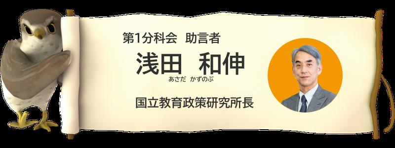 浅田 和伸 国立教育政策研究所長