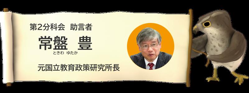 常盤 豊 元国立教育政策研究所所長