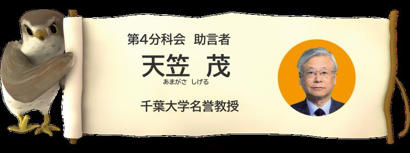 天笠 茂 千葉大学名誉教授