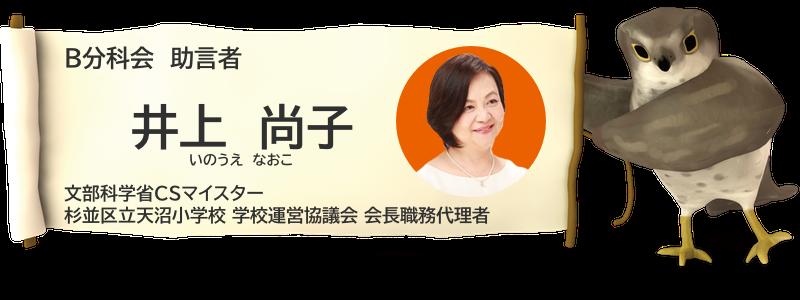 井上 尚子 文部科学省CSマイスター