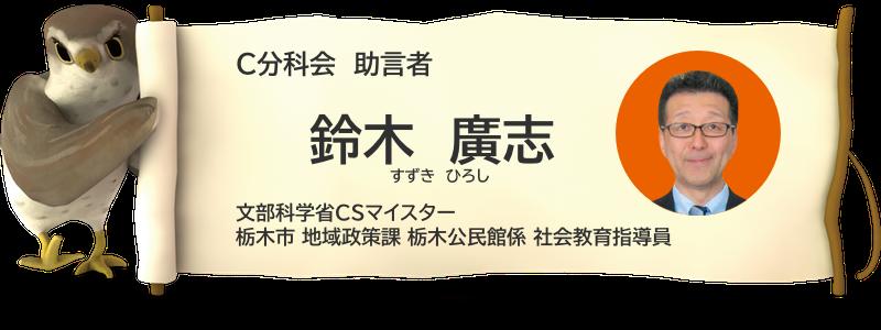 鈴木 廣志 文部科学省CSマイスター